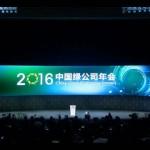 2016绿公司年会视频都讲了些啥?[全程视频]