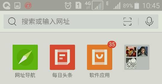 手机QQ浏览器部分截图