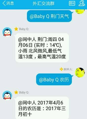 QQ群机器人演示