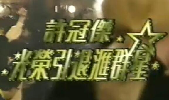 """今日音乐人""""许冠杰"""""""