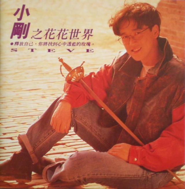 音乐人周传雄(小刚)--《我的心太乱》