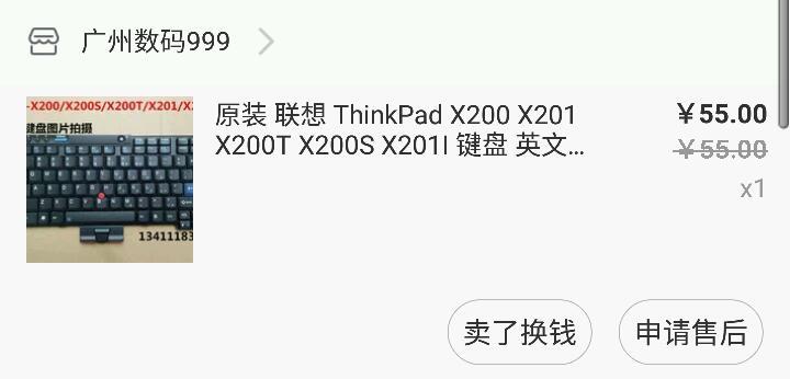 更换X201键盘