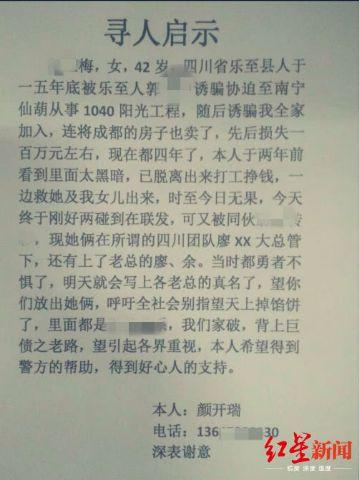 广西1040传销工程猖獗,颜开端想以跳楼自杀能解决问题吗?