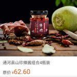 双十一月销4.5万单的山珍辣酱组合是什么鬼?